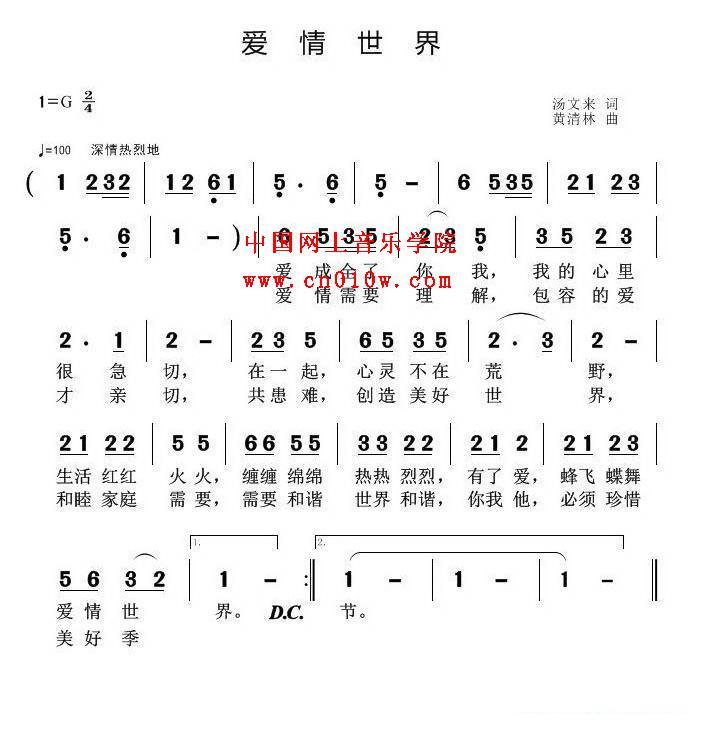 歌谱简谱网大全 中国-民歌曲谱 爱情世界