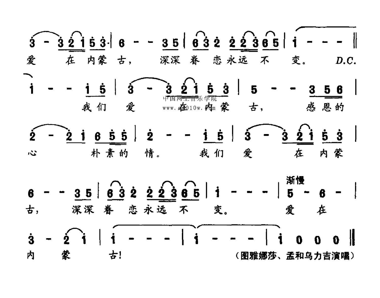 民歌曲谱 爱在内蒙古02