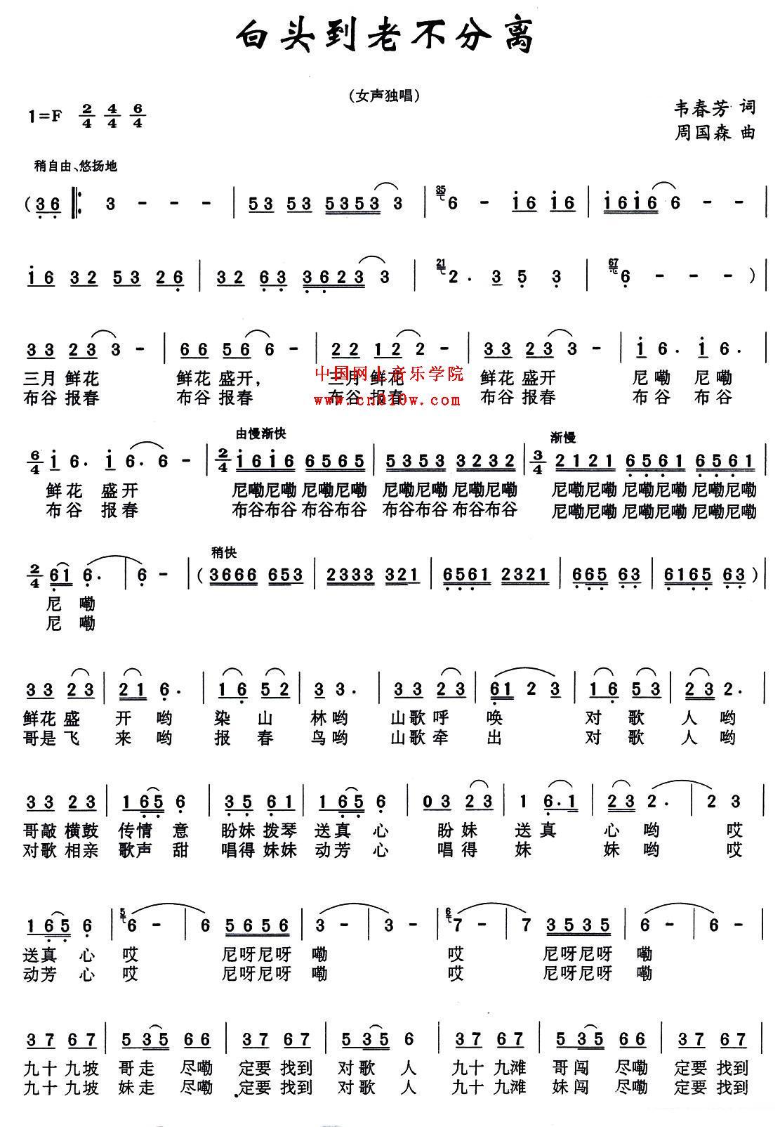 当你老了歌简谱歌谱-民歌曲谱 白头到老不分离01