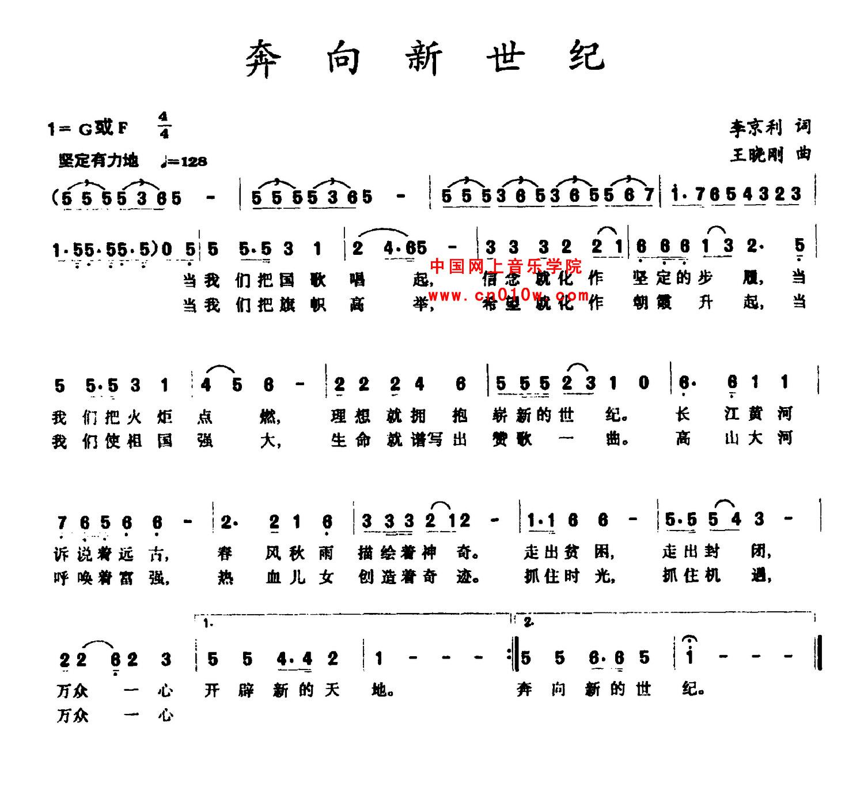 歌谱简谱网大全 中国-民歌曲谱 奔向新世纪