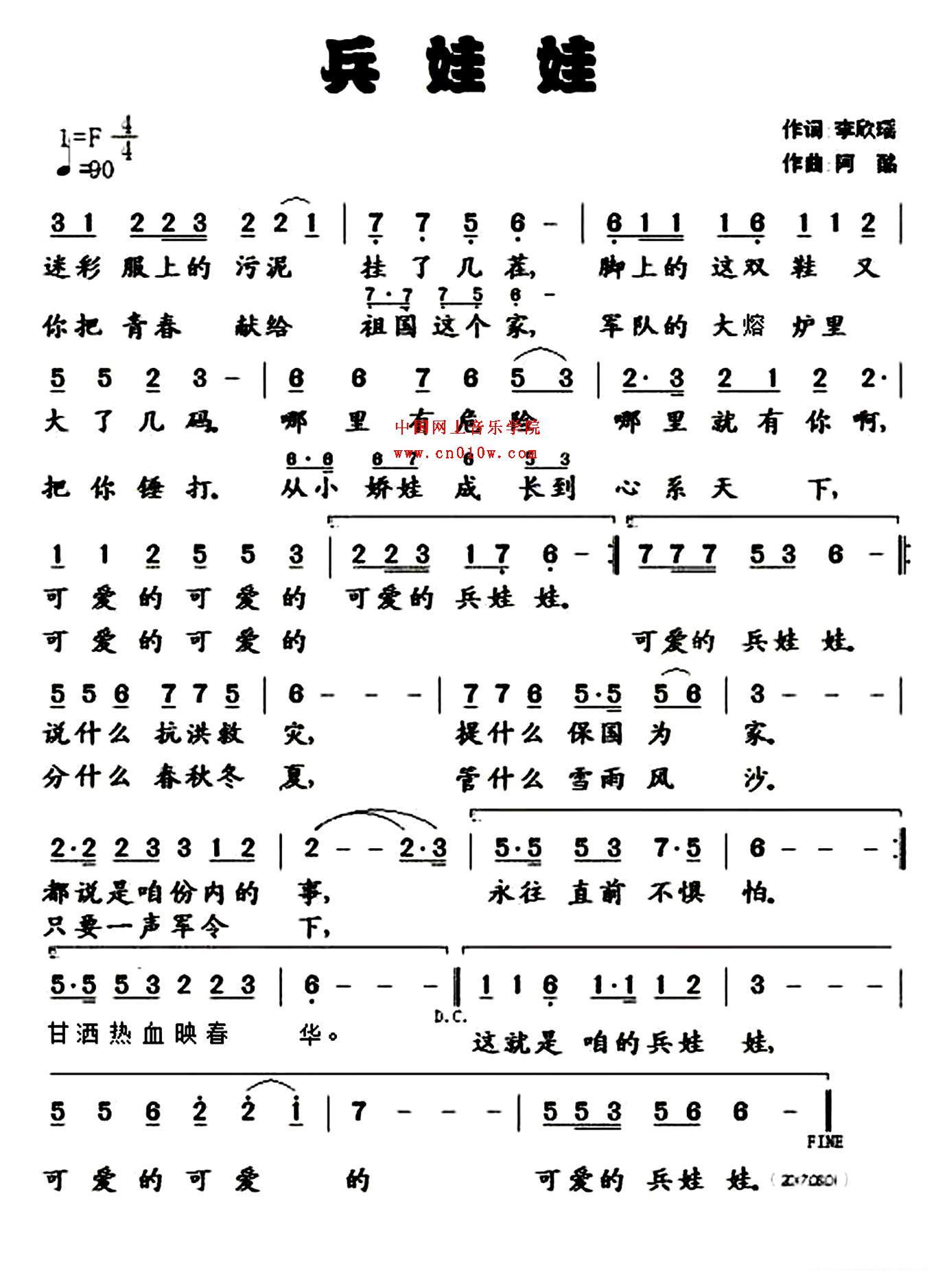 歌谱简谱网大全 中国-民歌曲谱 兵娃娃