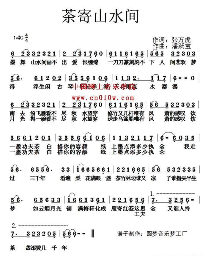 桃担茶叶上北京歌谱-民歌曲谱 茶寄山水间