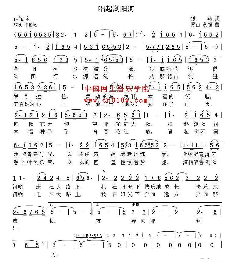 民歌曲谱 唱起浏阳河