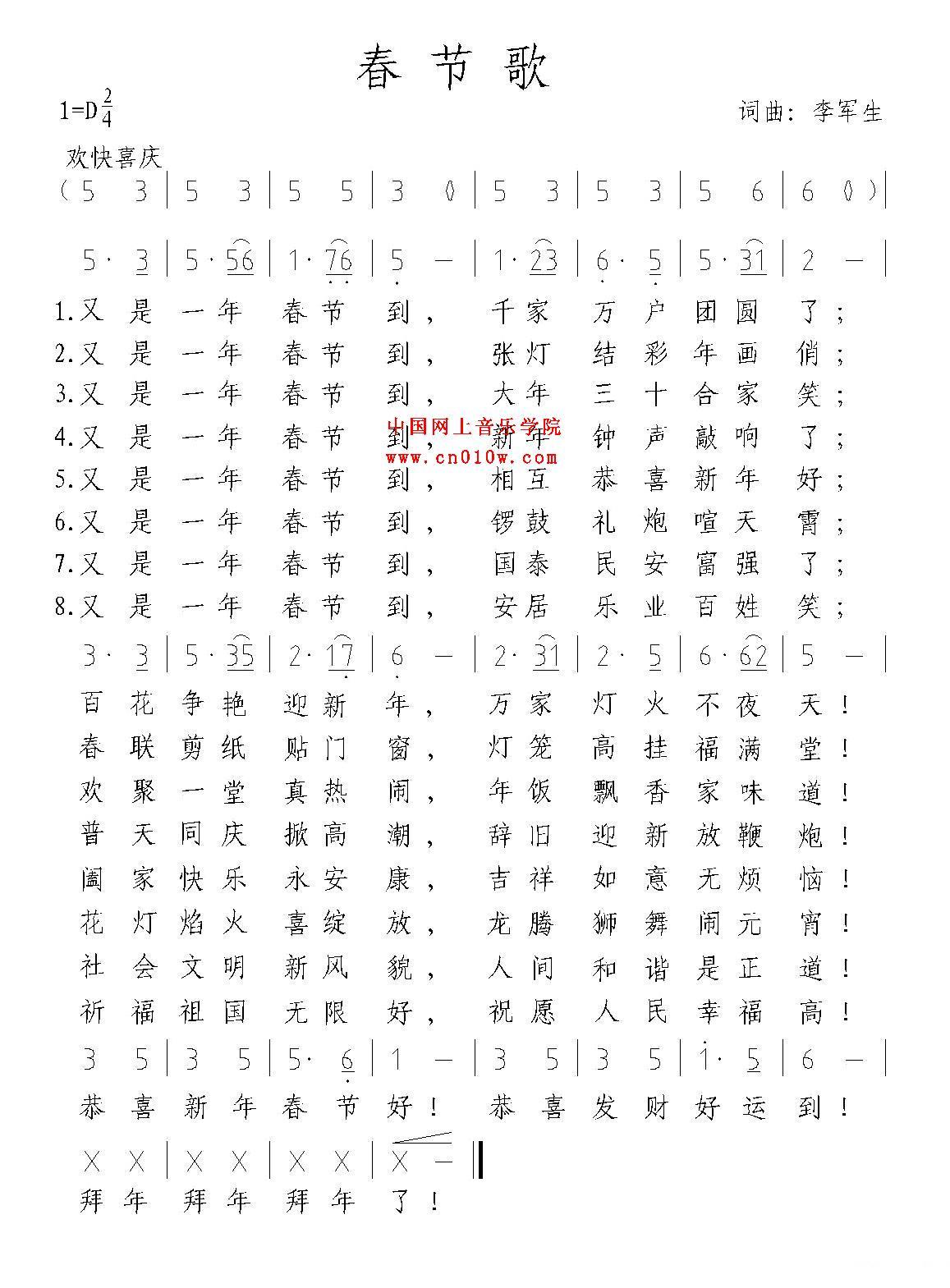民歌曲谱 春节歌