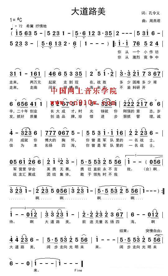 大道路美下载 简谱下载 五线谱下载 曲谱网 曲谱大全 中国曲谱网