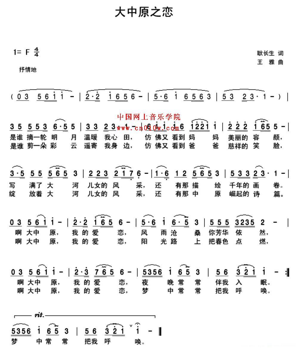 简谱歌谱大-民歌曲谱 大中原之恋