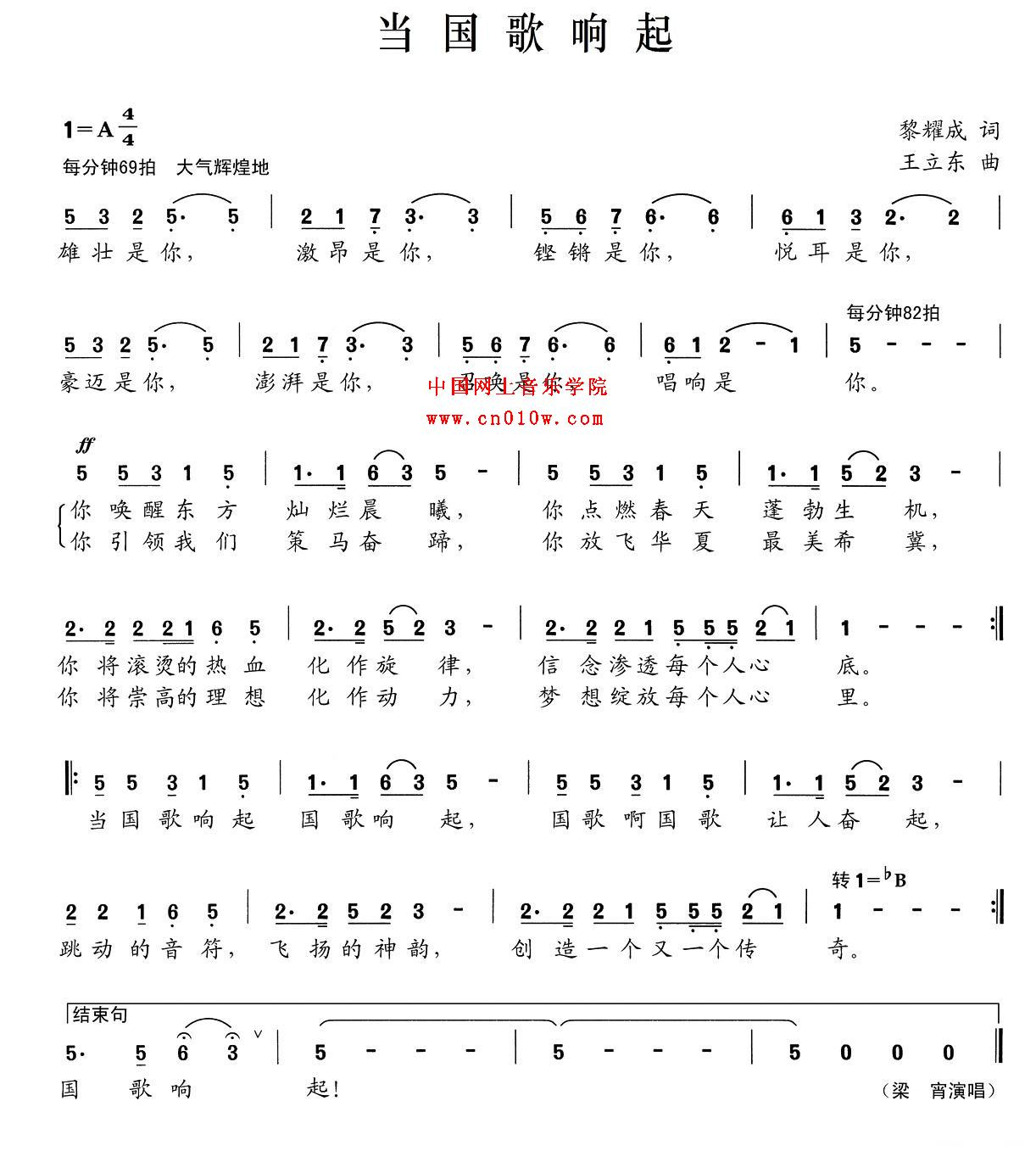 民歌曲谱_当国歌响起 民歌曲谱_当国歌响起下载 简谱下载 五线谱下载