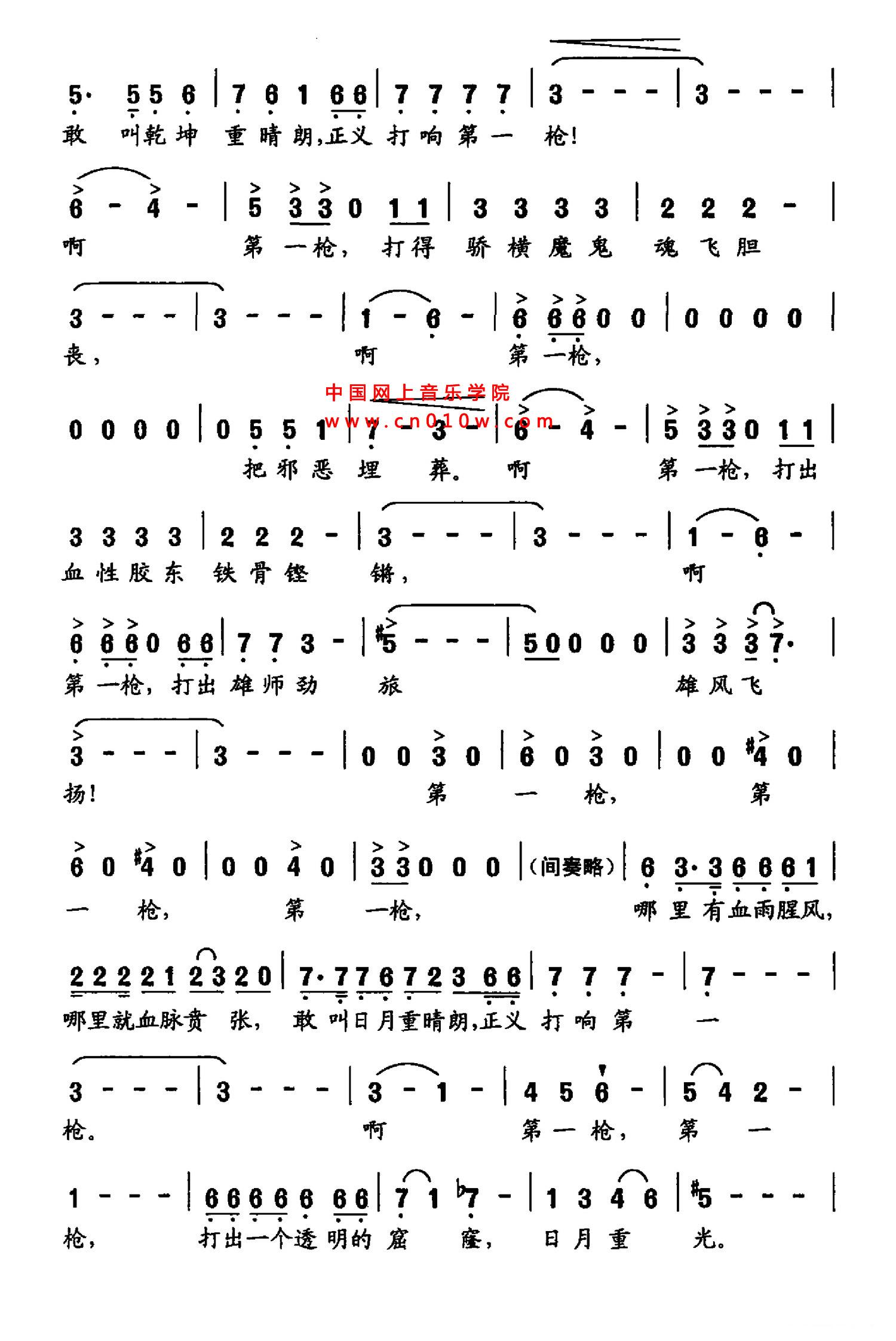 枪声响合唱谱子-民歌曲谱 第一枪02