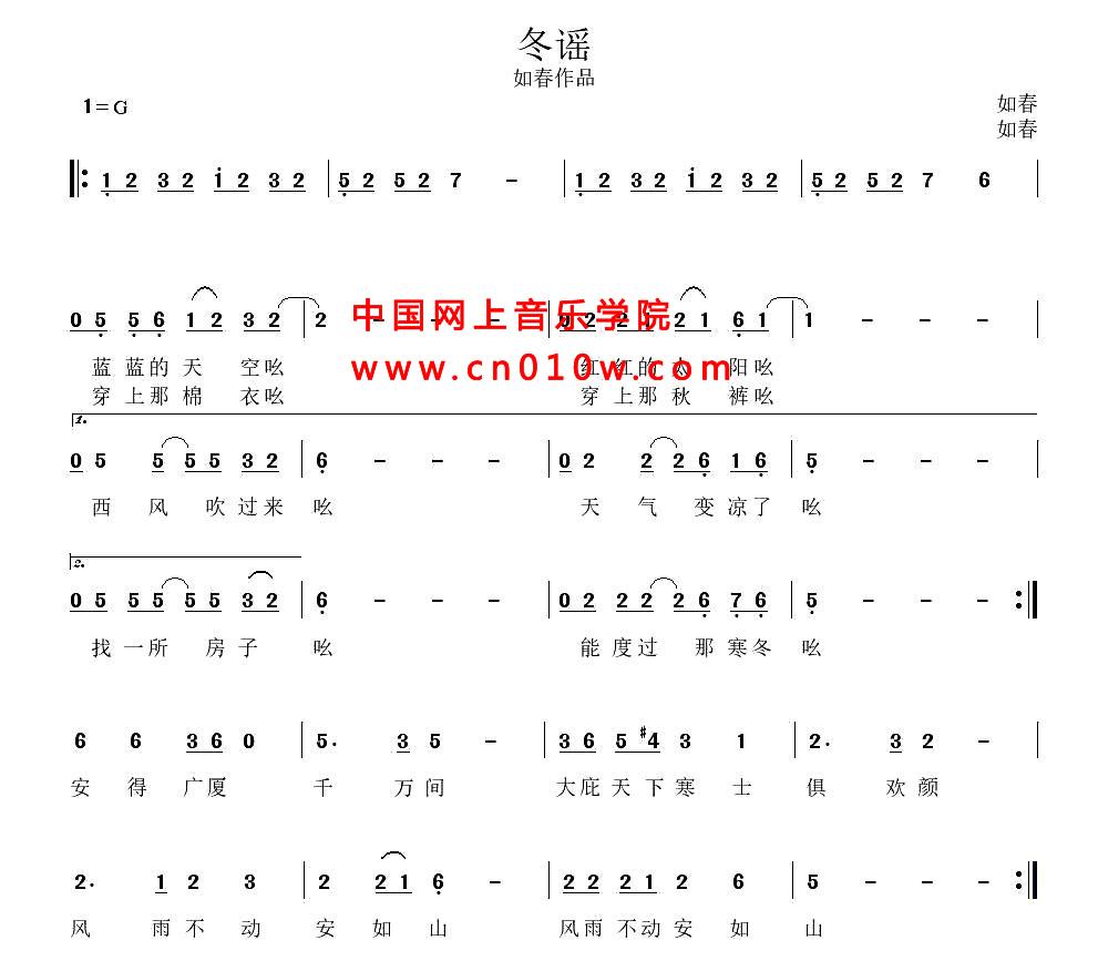 马兰谣歌谱甘萍-民歌曲谱 冬谣
