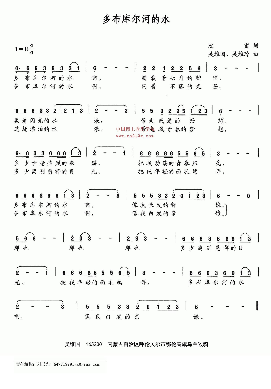 音乐小马过河简谱歌谱-民歌曲谱 多布库尔河的水