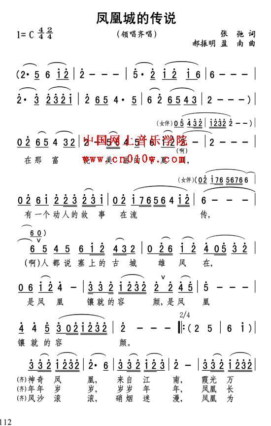 凤囚凰音乐歌谱-民歌曲谱 凤凰城的传说01