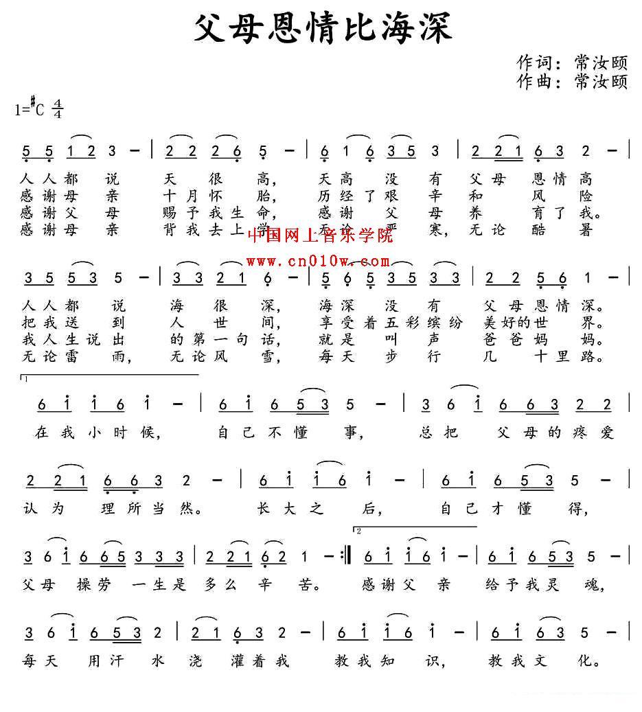 阎维文母亲歌谱五线谱-民歌曲谱 父母恩情比海深01