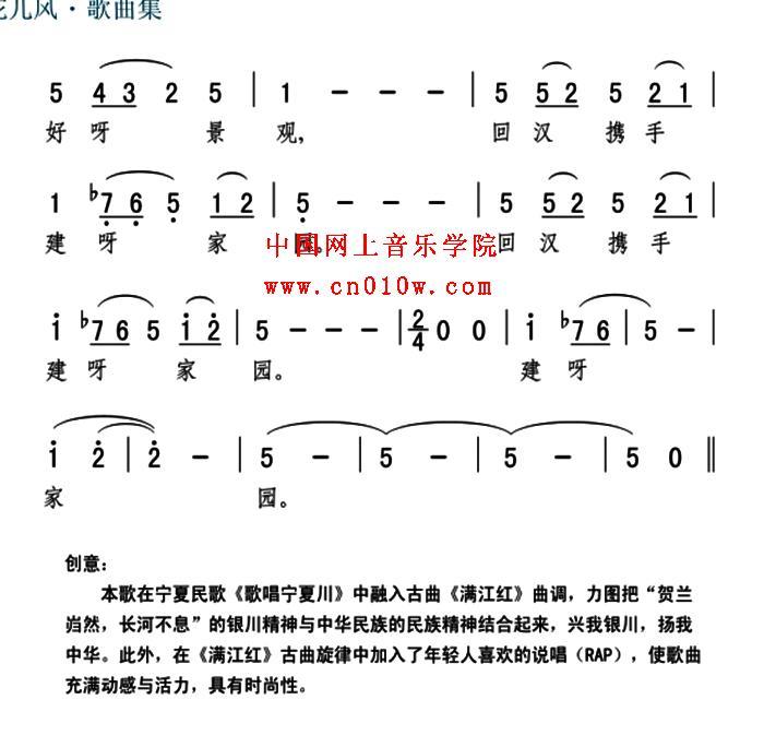 民歌曲谱 歌唱宁夏川02