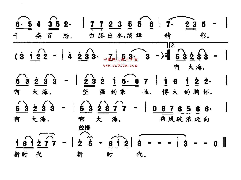 海情歌简谱歌谱-民歌曲谱 海的家园02