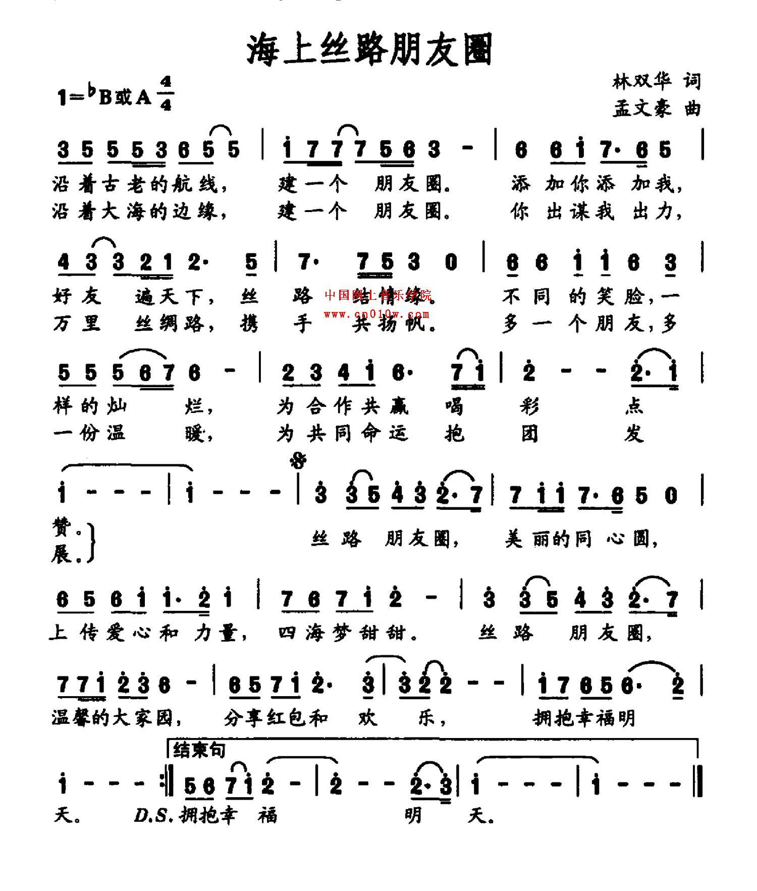 丝绸之路民乐合奏谱子-民歌曲谱 海上丝路朋友圈