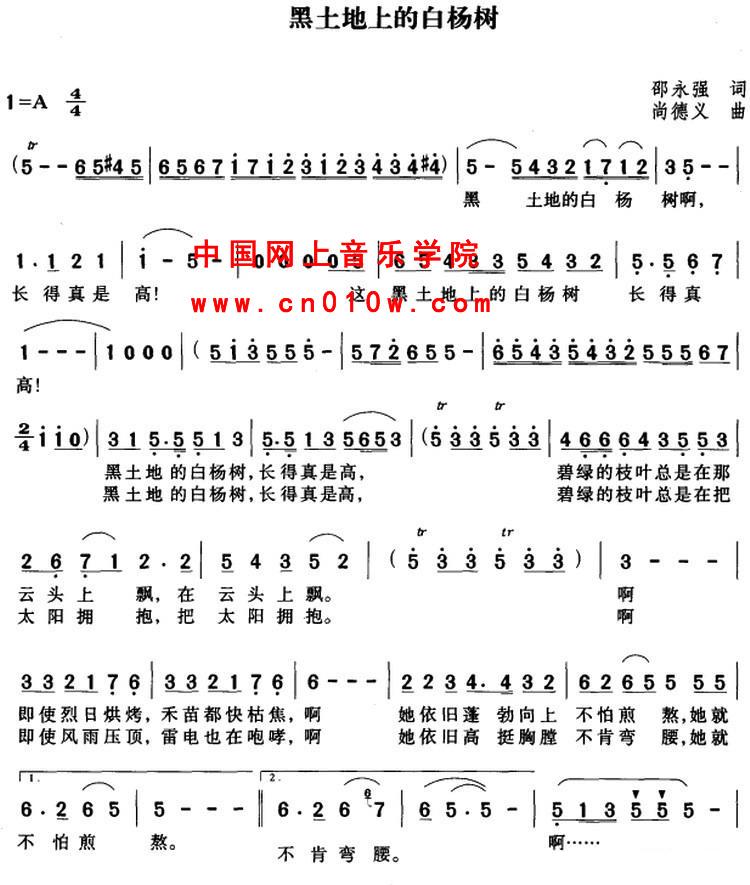 黑乐谱五线谱-民歌曲谱 黑土地上的白杨树01