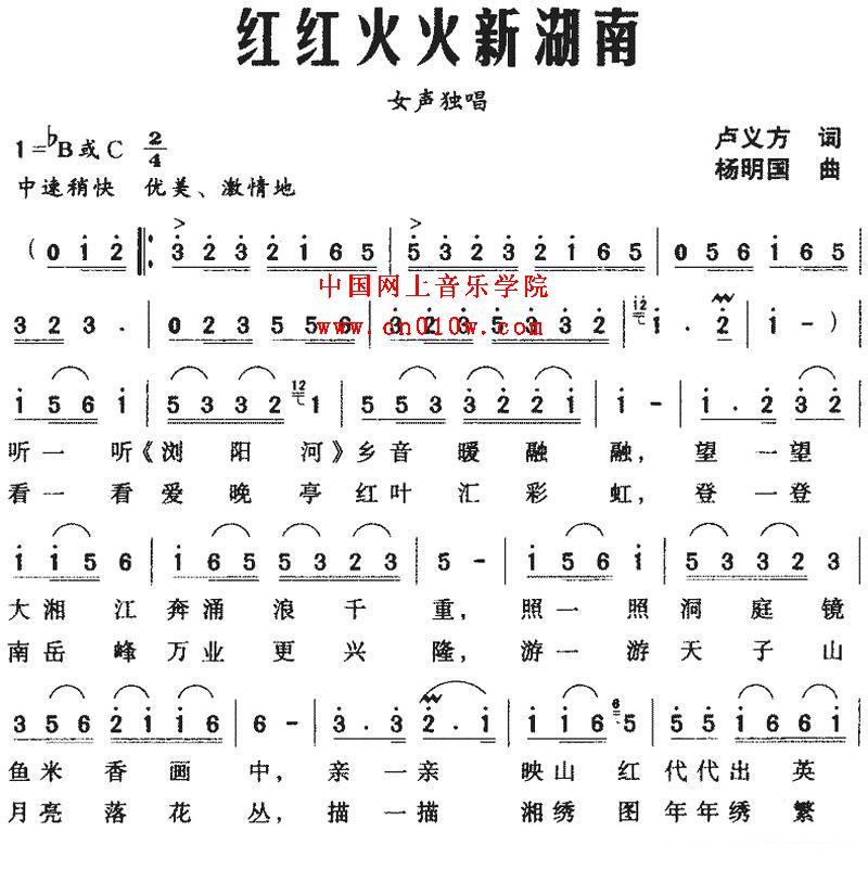 民歌曲谱 红红火火新湖南01