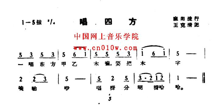 信天游简谱唱谱-民歌曲谱 湖南民歌 唱四方