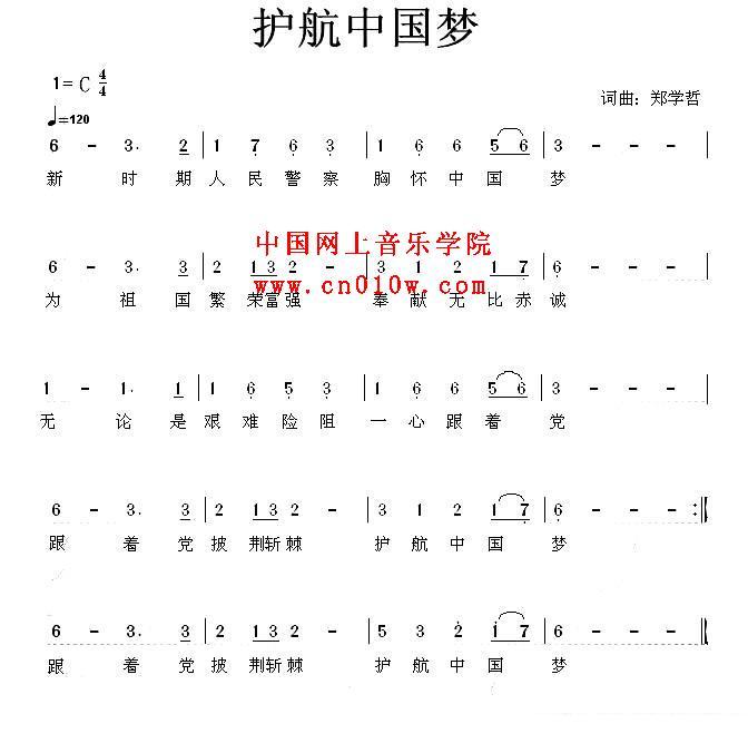 民歌曲谱 护航中国梦