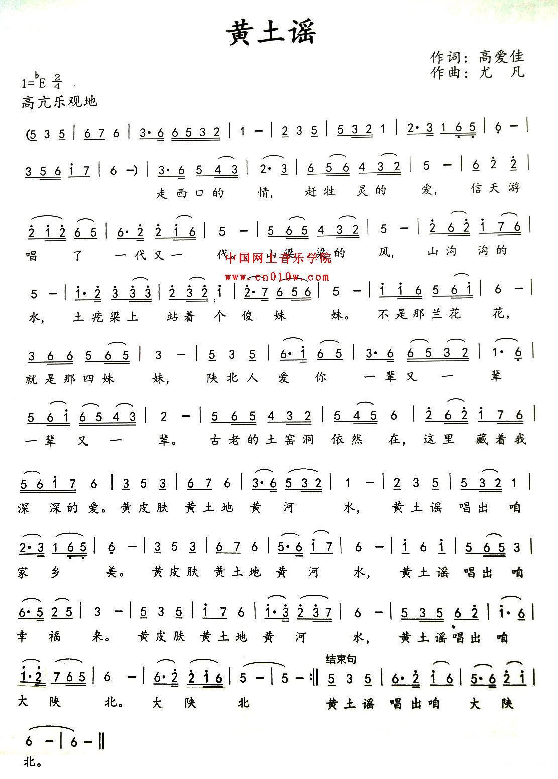 伶仃谣乐谱-民歌曲谱 黄土谣