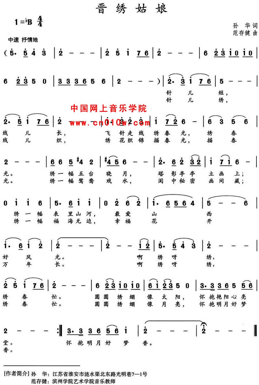 民歌曲谱 晋绣姑娘