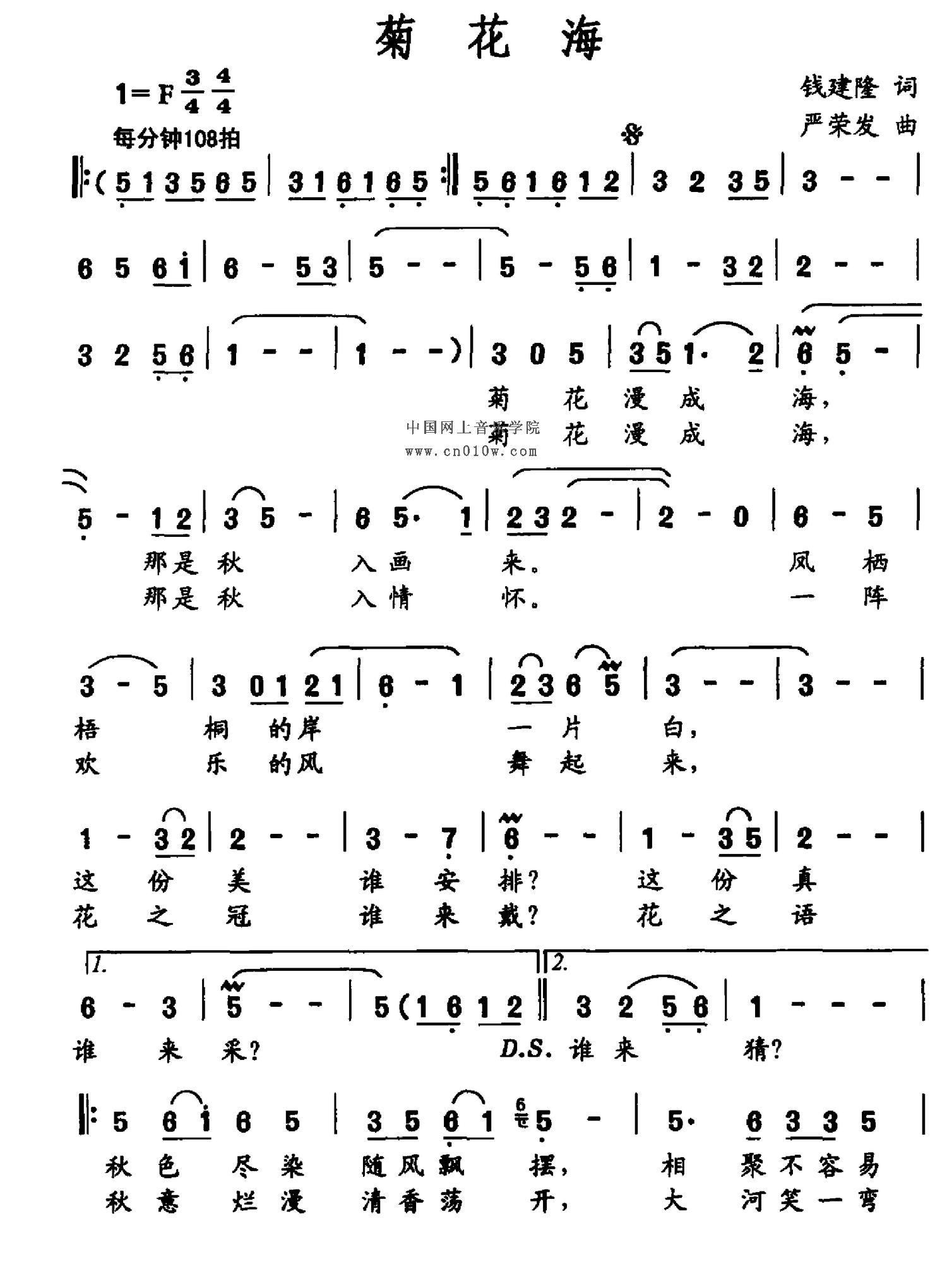 海情歌笛子简谱歌谱-民歌曲谱 菊花海01