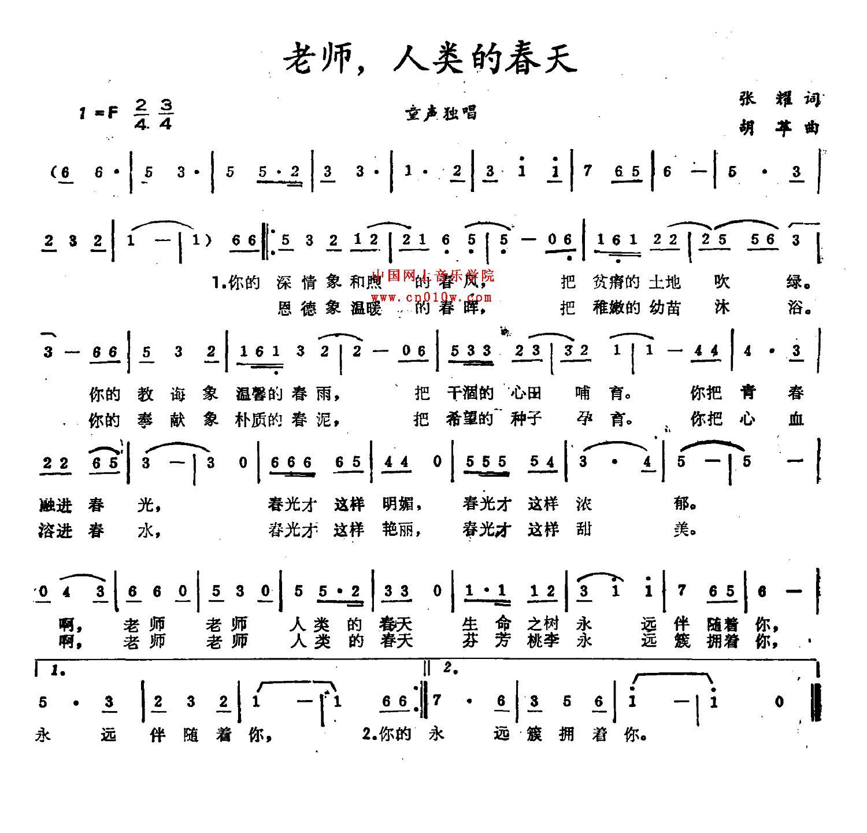 歌谱简谱网大全 中国-民歌曲谱 老师,人类的春天