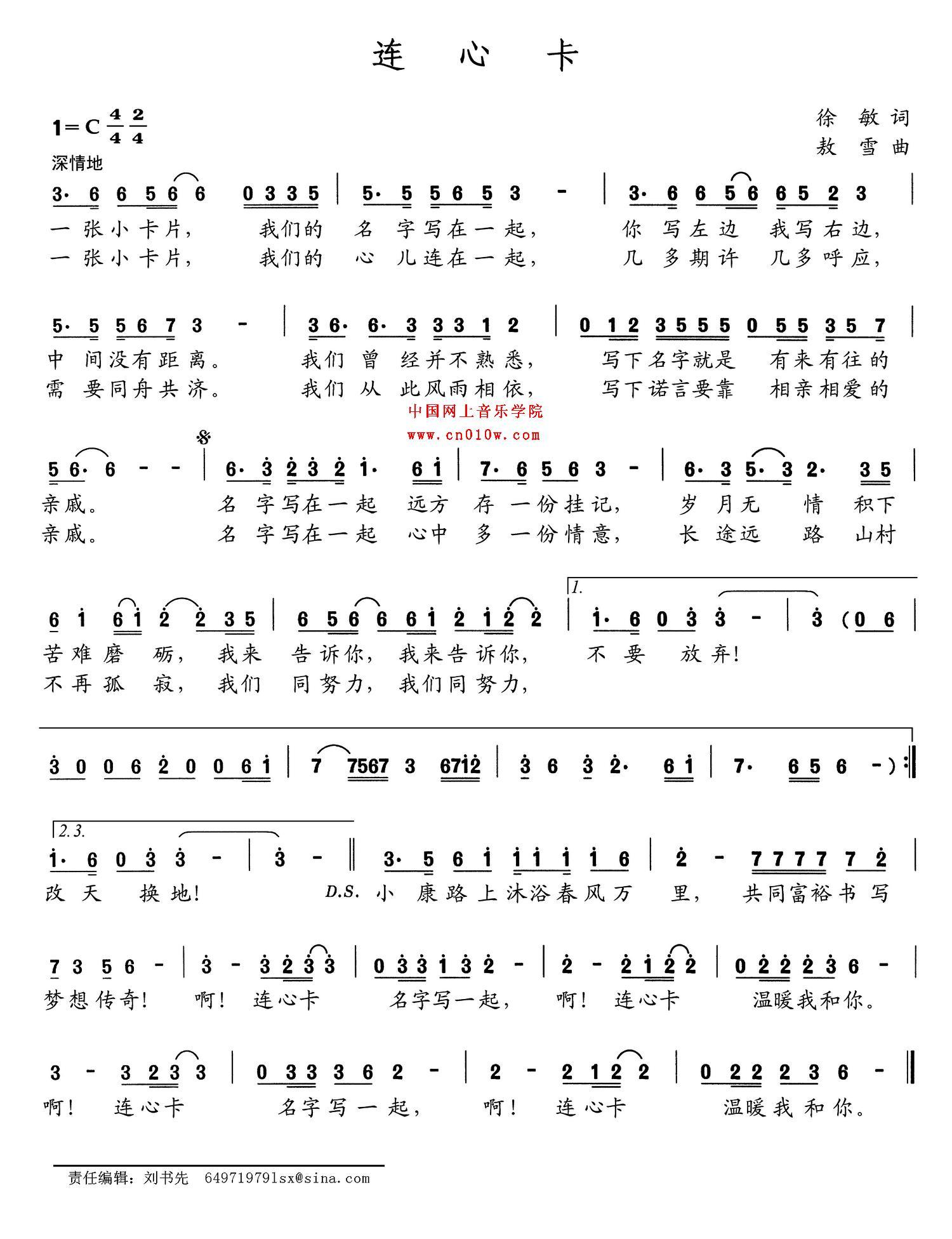 感恩的心民乐乐谱-民歌曲谱 连心卡