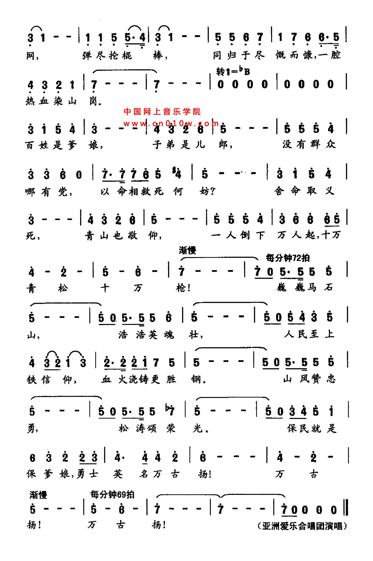 民歌曲谱 马石山十勇士02