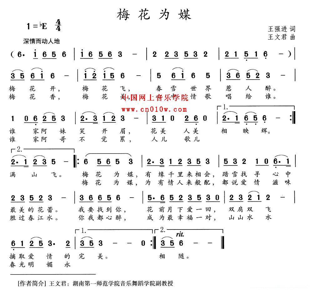 民歌曲谱 梅花为媒