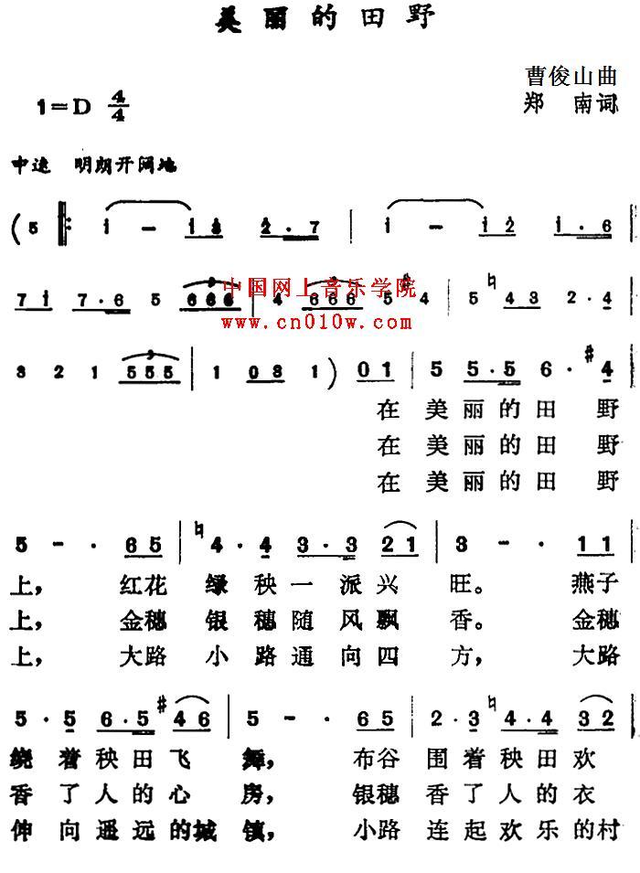 原野情歌简谱歌谱-民歌曲谱 美丽的田野01