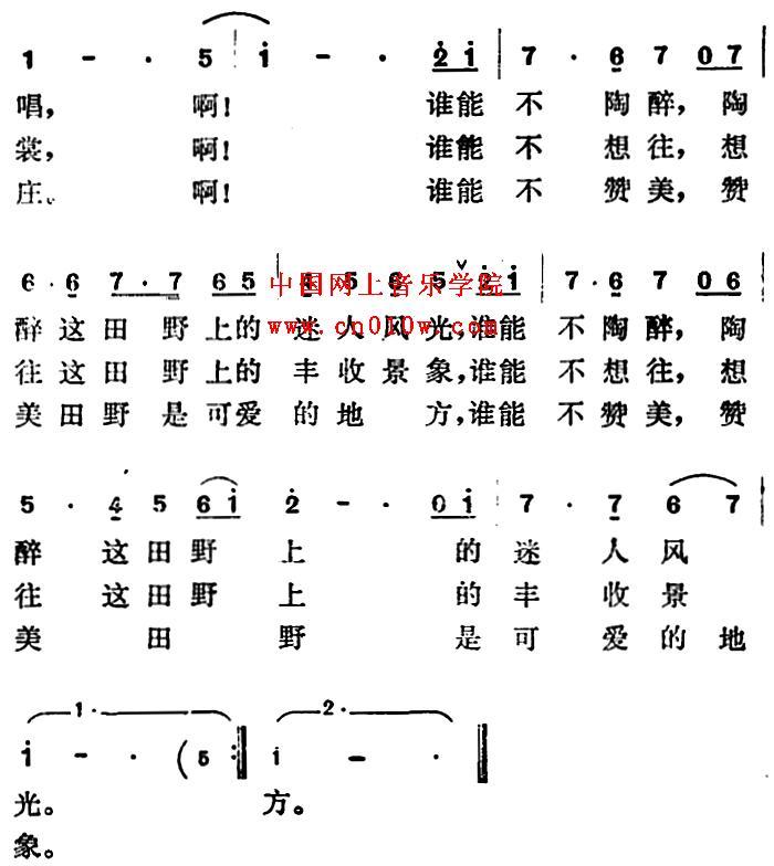 原野情歌简谱歌谱-民歌曲谱 美丽的田野02