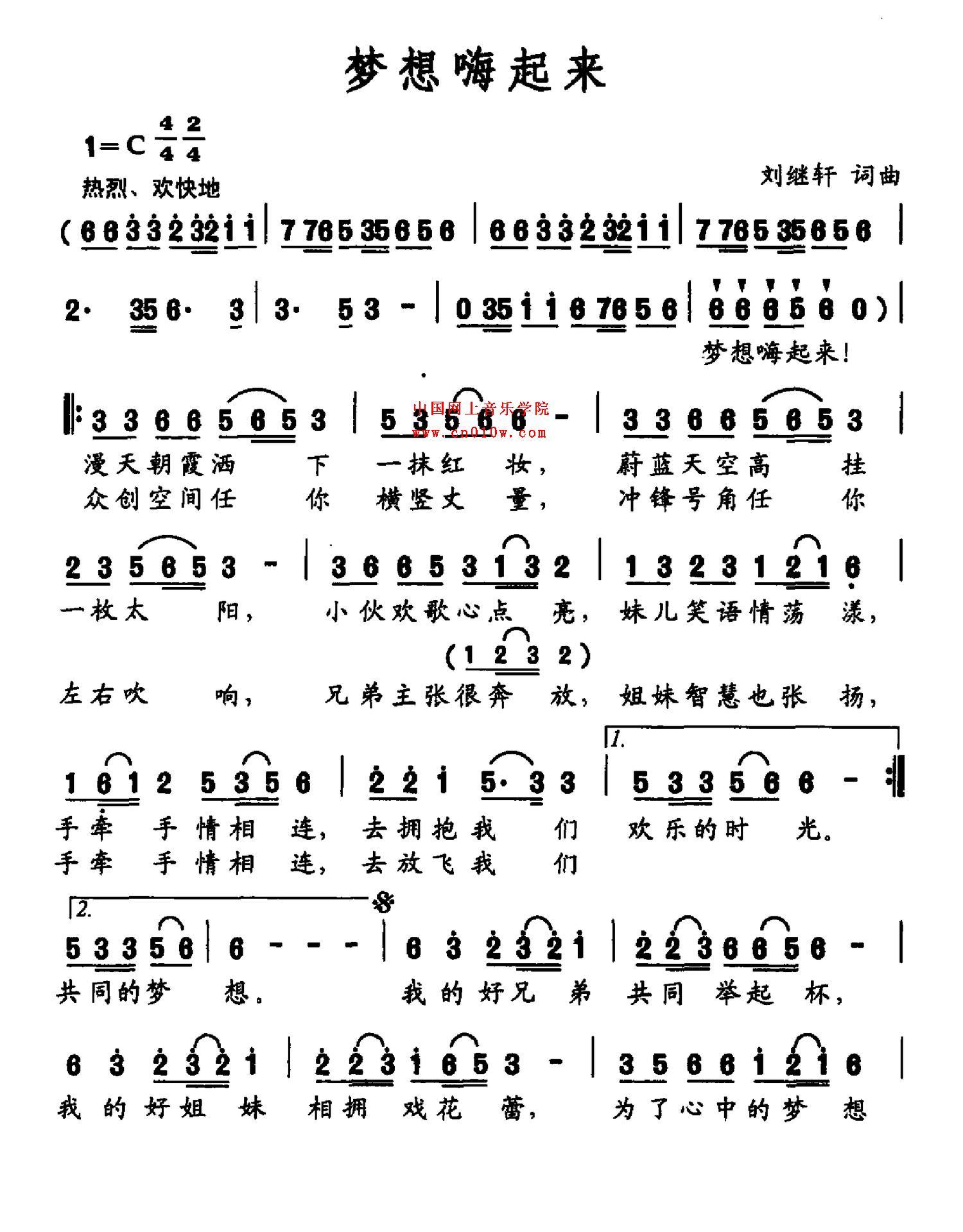 hi 歌的谱子 简谱-民歌曲谱 梦想嗨起来01