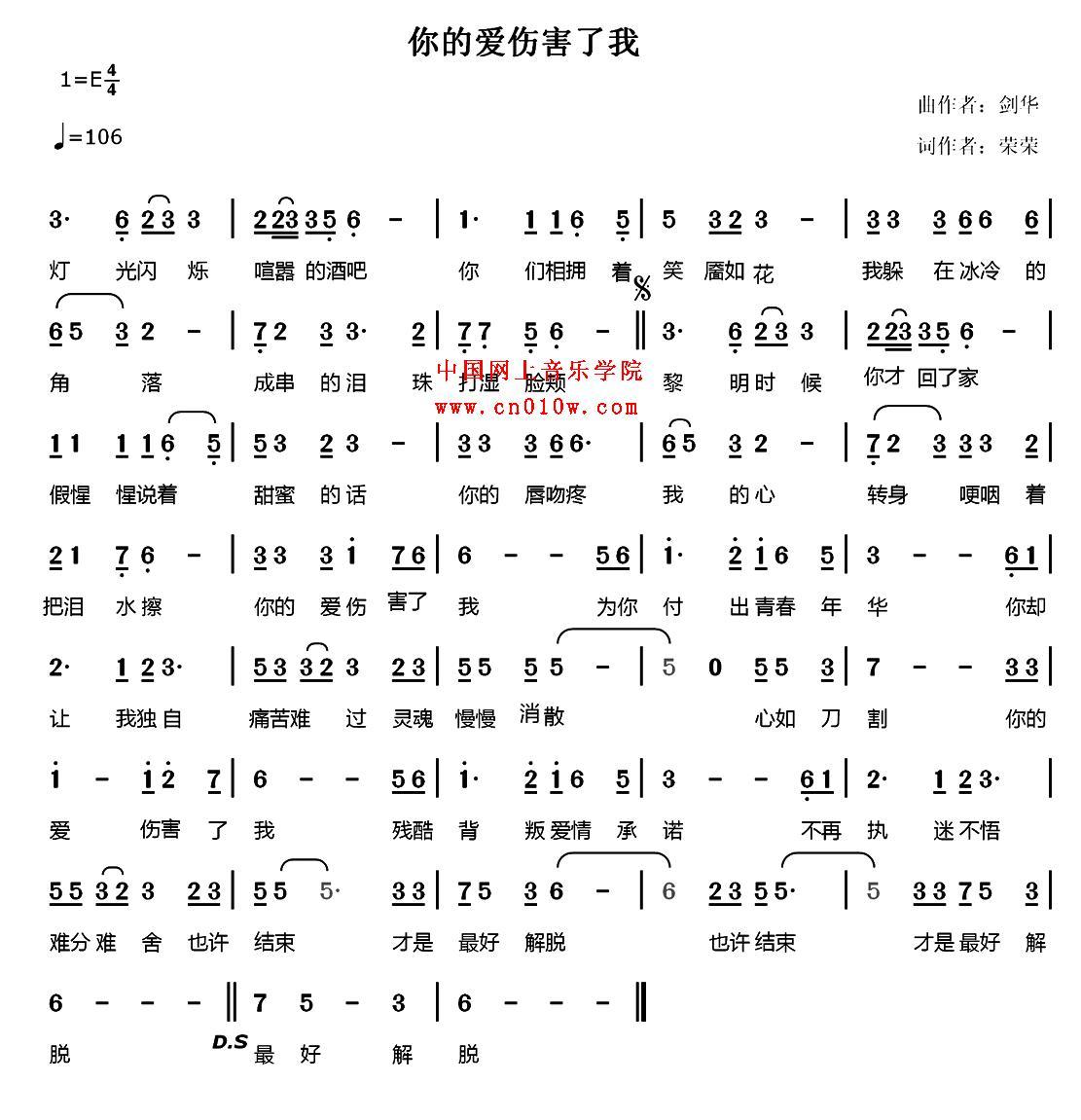 我爱你中国歌词乐谱-民歌曲谱 你的爱伤害了我