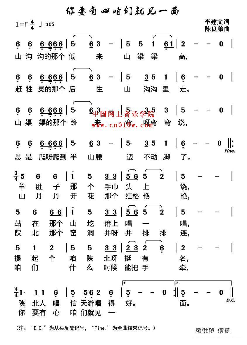 简谱下载 五线谱下载 曲谱网 曲谱大全 中国曲谱网-民歌曲谱 你要有