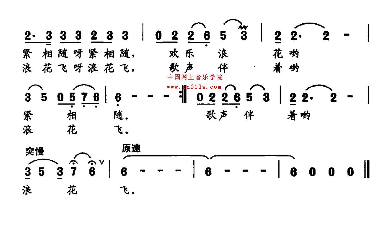小小的船船简谱歌谱-民歌曲谱 跑船的汉子02
