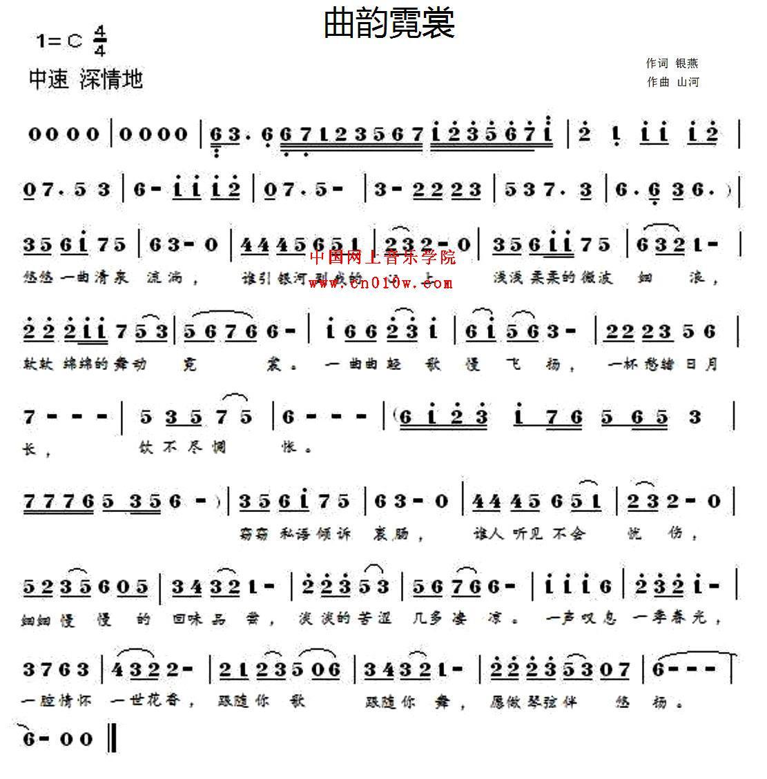 民歌曲谱 曲韵霓裳