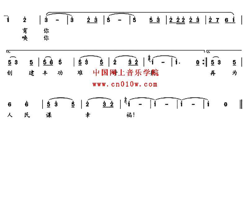 民歌曲谱_人民的武警,可爱的橄榄树02下载 简谱下载 五线谱下载 曲谱