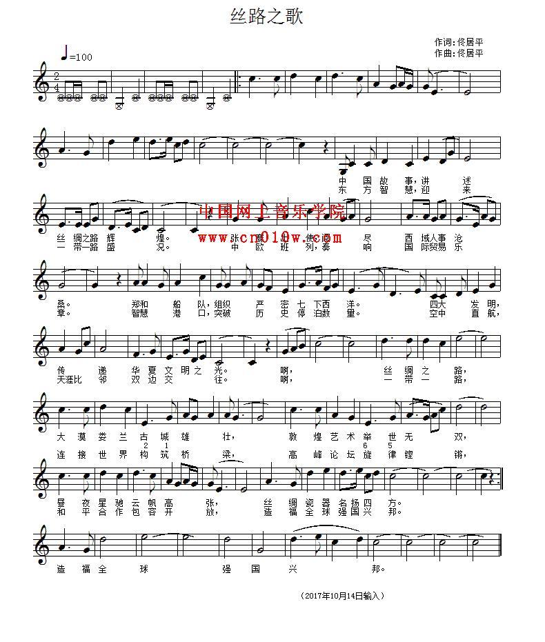 民歌曲谱 丝路之歌