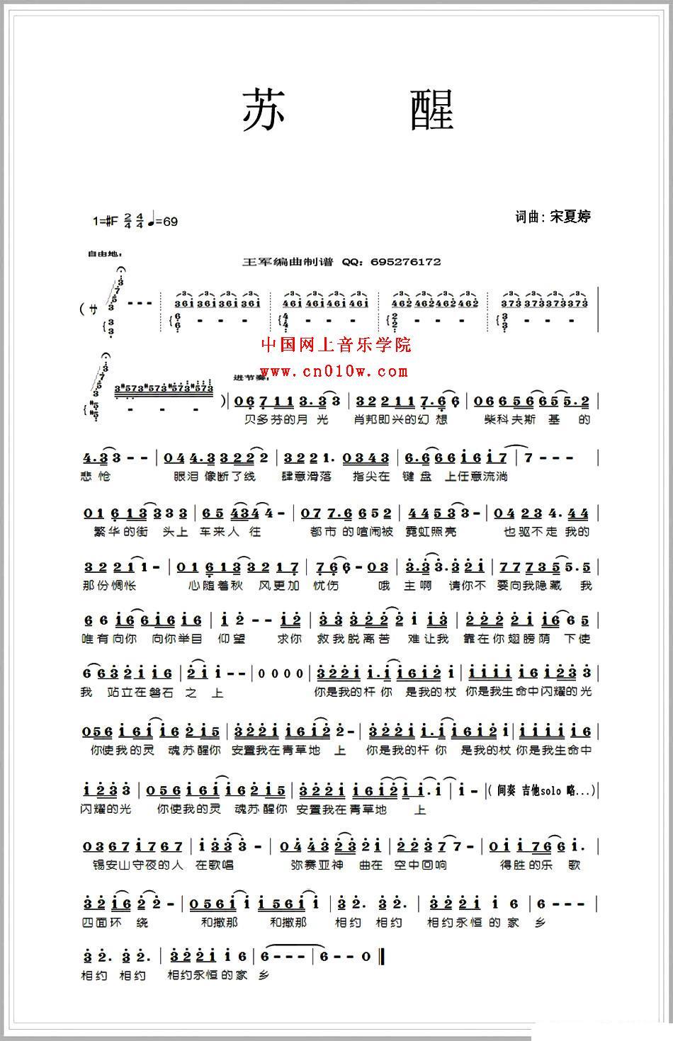 民歌曲谱 苏醒