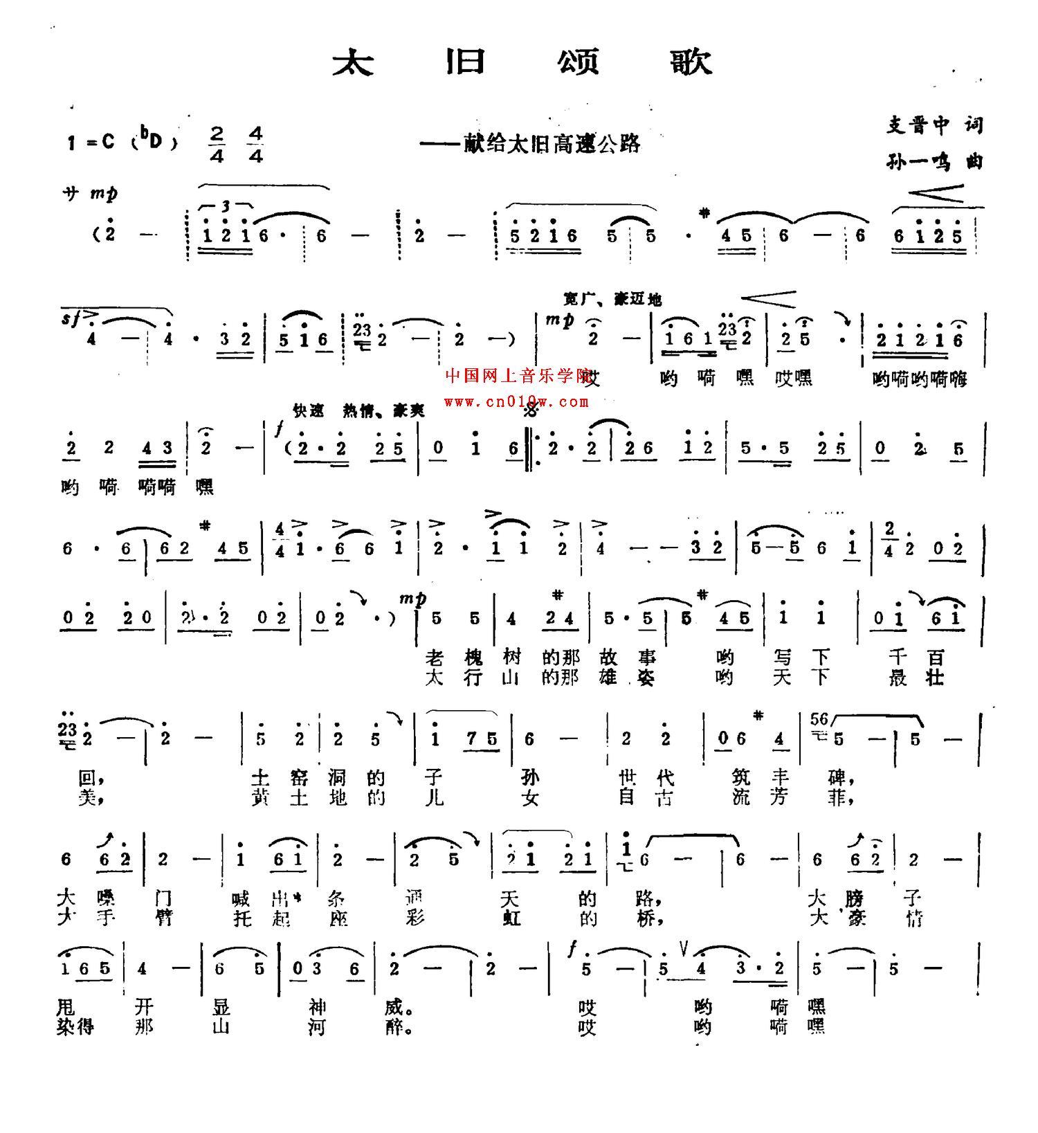 莆仙戏古太榄曲谱