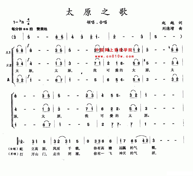 民歌曲谱 太原之歌