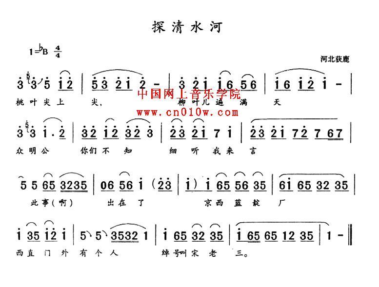 民歌曲谱 探清水河