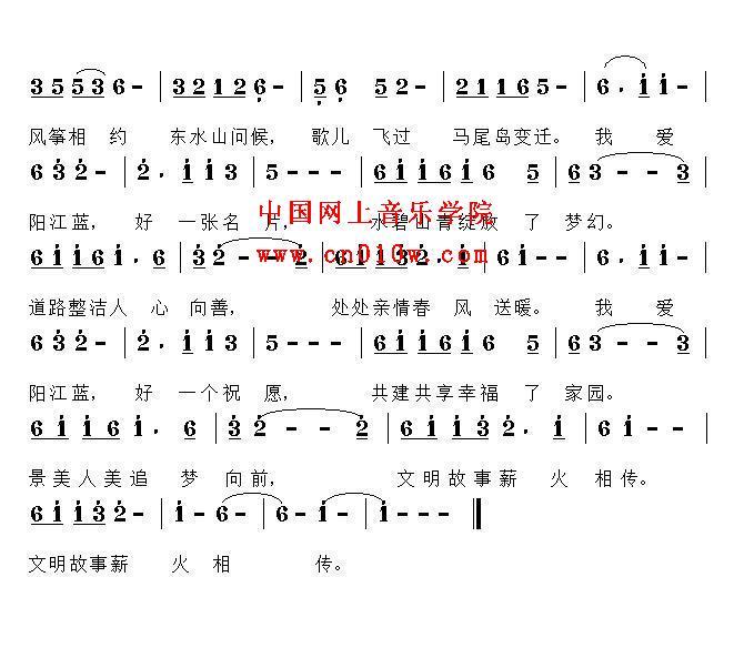 民歌曲谱 我爱阳江蓝02