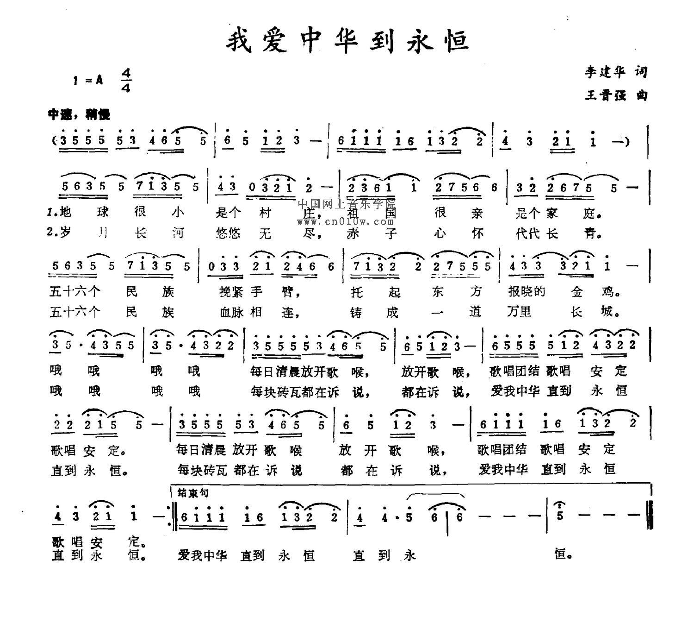 民歌曲谱 我爱中华到永恒