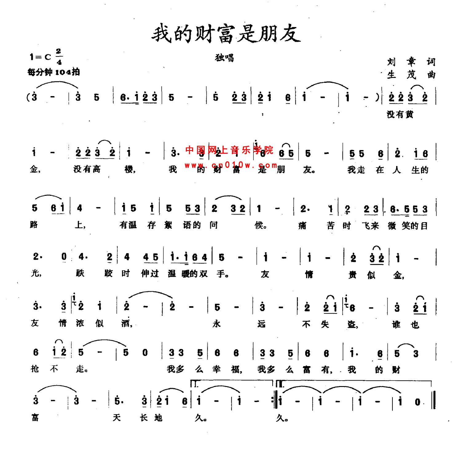 载 简谱下载 五线谱下载 曲谱网 曲谱大全 中国曲谱网