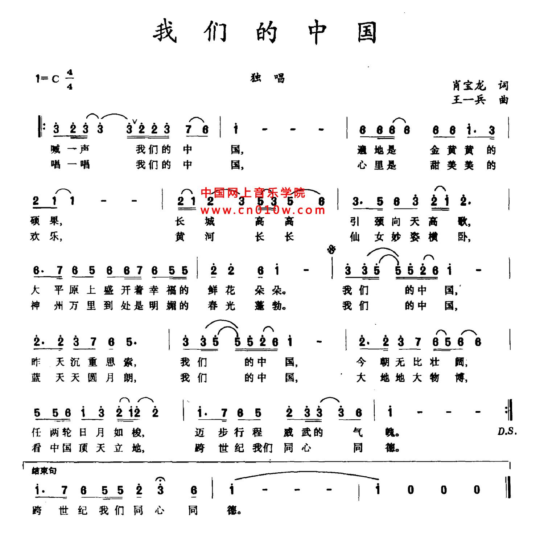 民歌曲谱 我们的中国