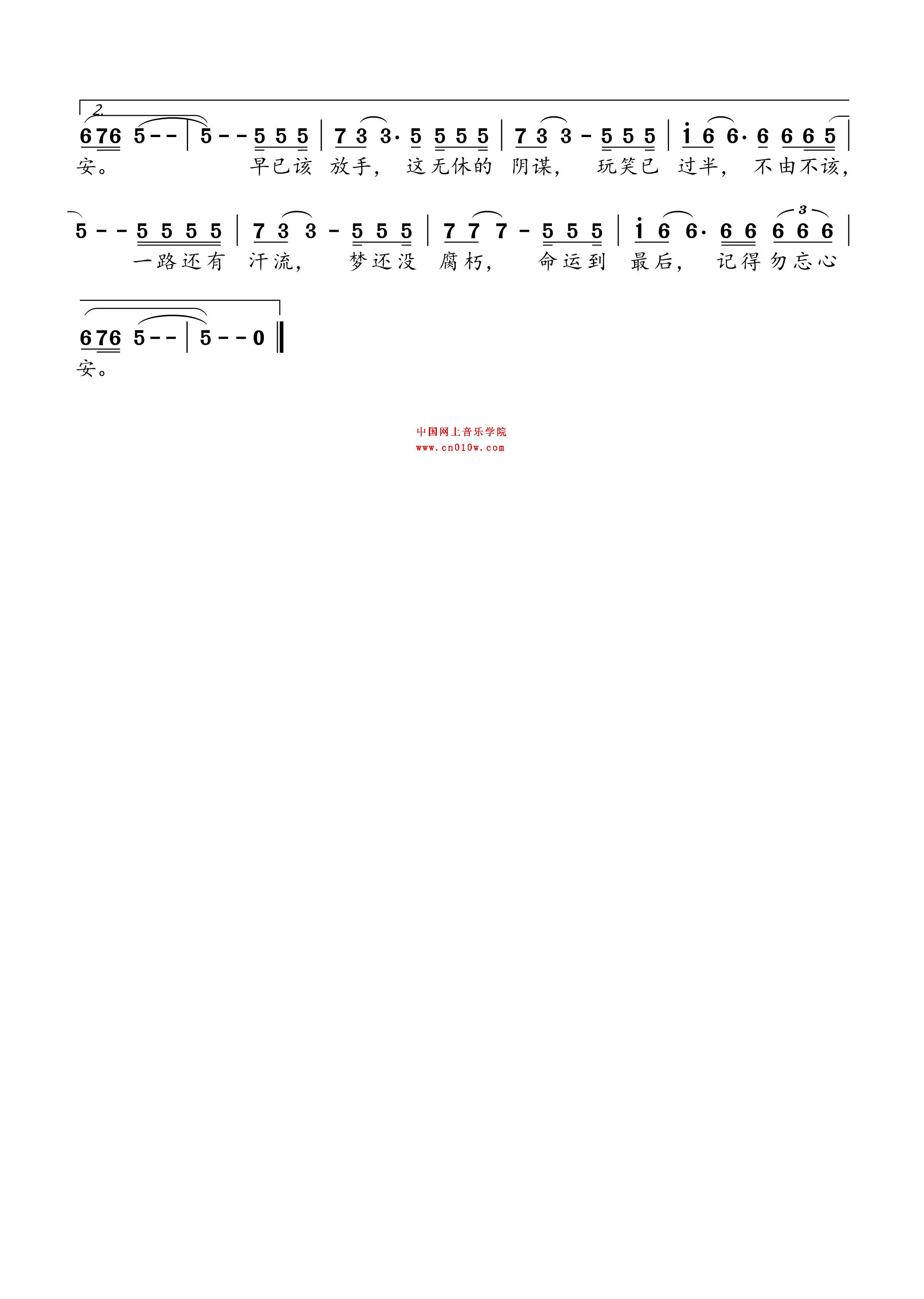 民歌曲谱 勿忘心安02
