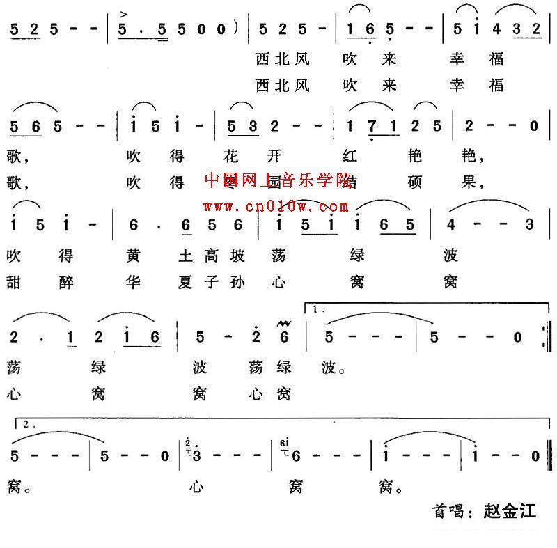 民歌曲谱 西北风吹来幸福歌02