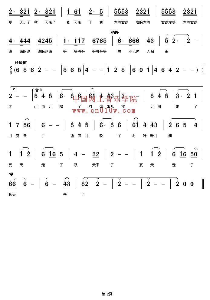 民歌曲谱 新想亲亲02